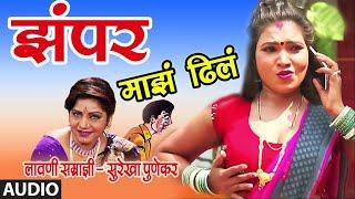 लावणी झंपर माझं ढिलं || LAAVNI JHAMPAR MAJHA DHILA || LOK LAAVNI (Marathi) BY SUREKHA PUNEKAR
