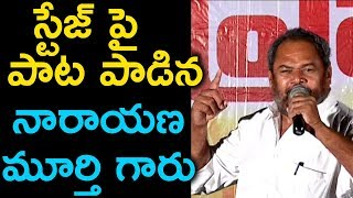 R Narayana Murthy Sing A Song On Stage | R Narayana Murthy | Singing