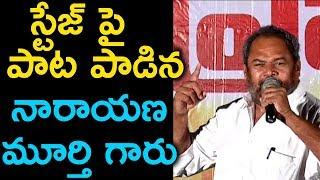 R Narayana Murthy Sing A Song On Stage | R Narayana Murthy | Singing