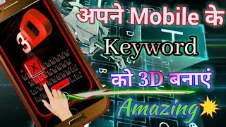 how to change keyboard on Your android Phone   best #keyboard android 2019