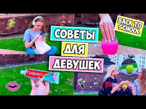СОВЕТЫ и лайфхаки ДЛЯ ДЕВУШЕК ♡ BACK TO SCHOOL 2017 ♡ RINA