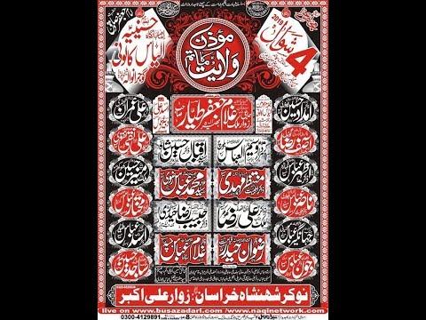 Live Majlis 4 Shawal 2019 Imambargah Hussainia Gujranwala