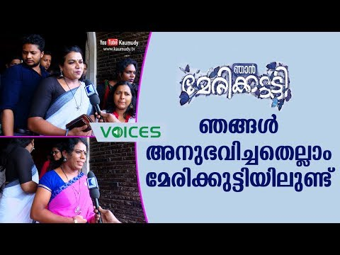 Njan Marykutty | Transgenders Heart touching Response after First Day First Show | Jayasurya
