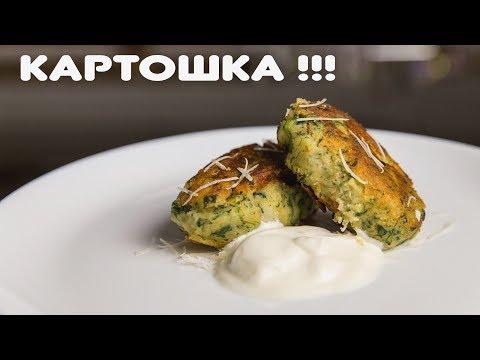 Картофельные котлеты с сыром шпинатом и чесноком