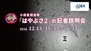 小惑星探査機「はやぶさ2」の記者説明会(18/12/13)