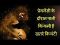 प्रेगनेंसी के दौरान पानी कि कमी है खतरे कि घंटी/importance of water during pregnancy in hindi