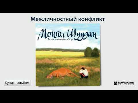 Монгол шуудан - Межличностный конфликт