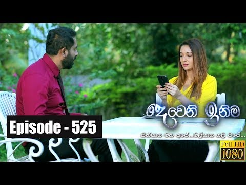 Deweni Inima | Episode 525 11th February 2019