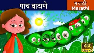 पाच वाटाणे   Five Peas in a Pod in Marathi   Marathi Goshti   गोष्टी   Marathi Fairy Tales