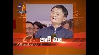 Jack Ma | Margadarshi |9th September 2018| Full Episode | ETV Telangana