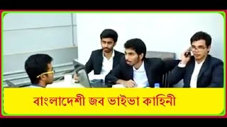 বর্তমানের ভাইভা কাহিনী | Bangladeshi Viva | Funny Video | Political Job By Polti Buzz