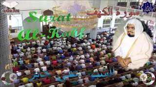 Sheikh Ali Jaber - Quran (18) Al-Kahf - سورة الكهف