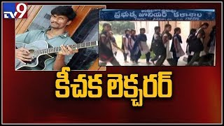 Girl student accuses lecturer of sexual harassment at Srikakulam - TV9