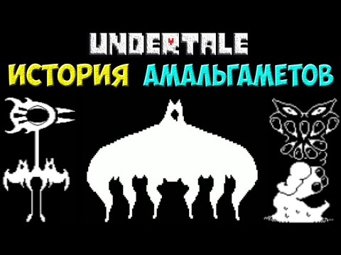 Undertale - Иcтория персонажа Amalgamates