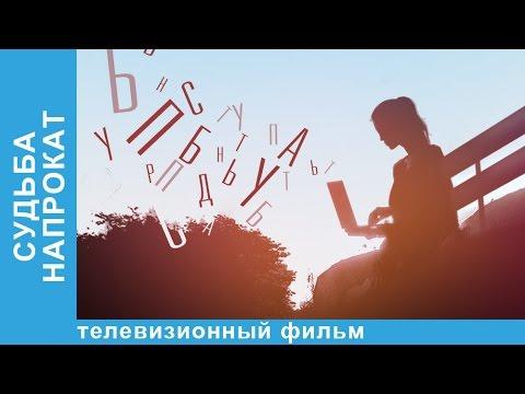 Судьба Напрокат. Фильм. Лирическая Комедия. StarMedia. Мелодрама