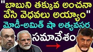 Narendra Modi Amit Shah Emergency Meeting Over Chandrababu Naidu Politics   Taja30