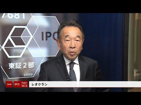 レオクラン[7681]東証2部 IPO
