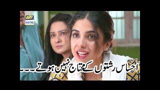 Meri Guriya   Best Scene   Sonya Hussain