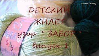 Детский  жилет спицами  / Часть 1 / узор ЗАБОР / Children's vest knitting / Part 1 / pattern fence