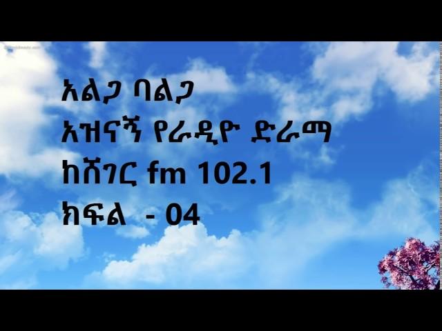 Ethiopia Drama  Alga Bealga Drama Part 04