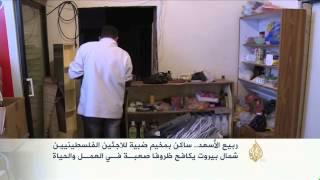 هذه قصتي- ربيع الأسعد- مخيم ضْبيًّة للاجئين الفلسطينيين