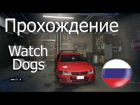 Прохождение Watch Dogs — Часть # 1 | Осматриваем город