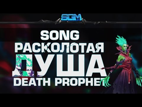 DEATH PROPHET - РАСКОЛОТАЯ ДУША [Song-guide]