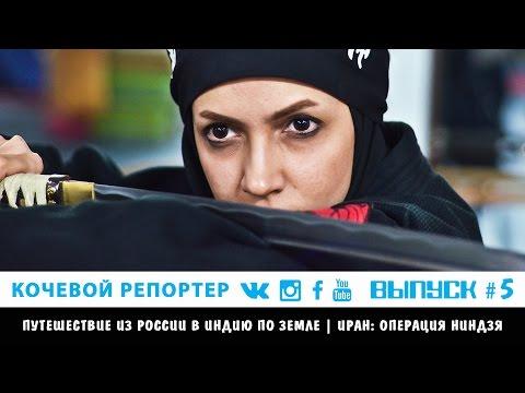 Иран: женщины-ниндзя | Кочевой Репортер #5