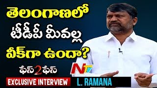 Telangana TDP Leader L Ramana Exclusive Interview || Face to Face