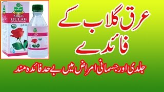 Arq e Gulab Ke Fayde - Health Benefits Of Rose Water in Urdu / Hindi