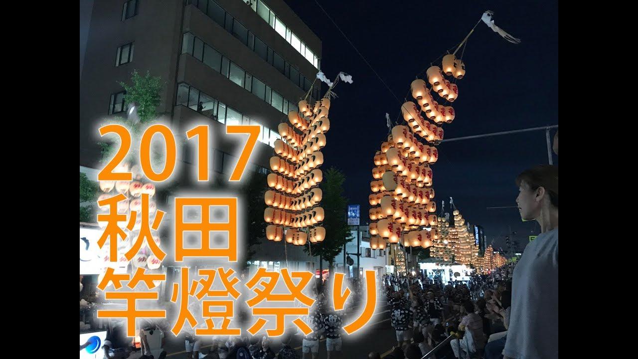 2017秋田竿燈祭り360度動画 #akita#nikon