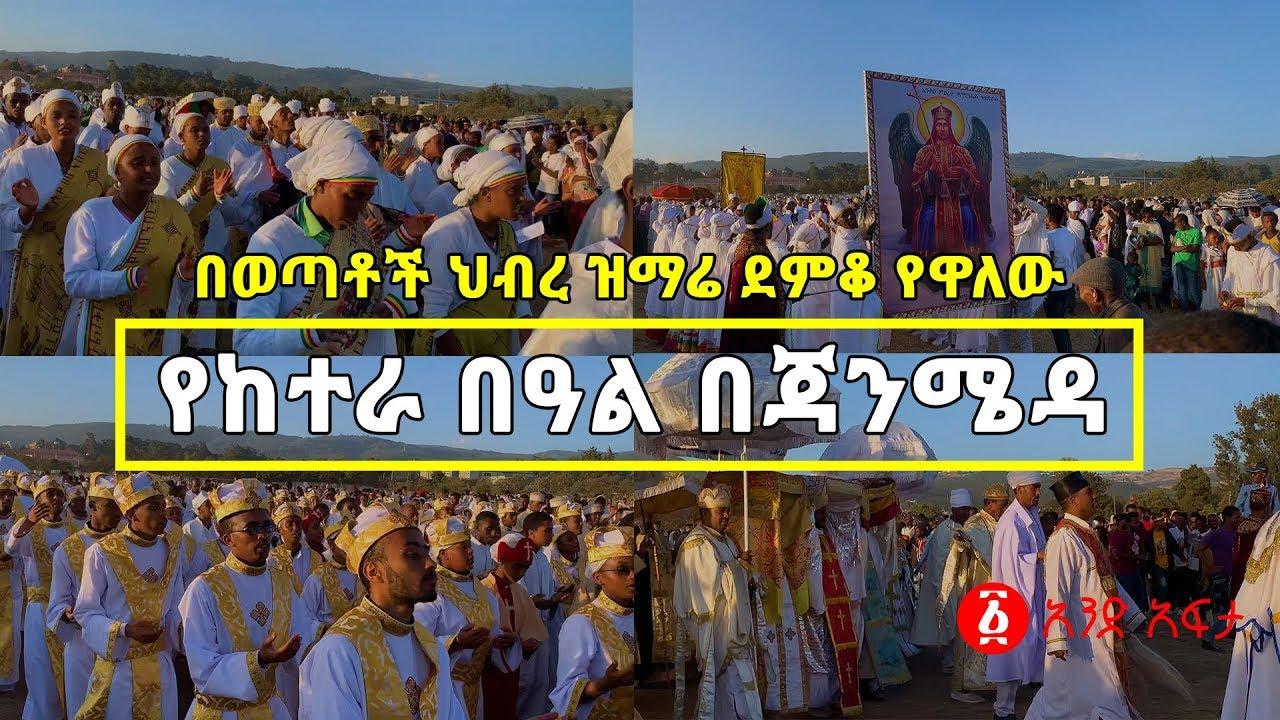 Ethiopia: Ketera Celebration At Janmeda 2019