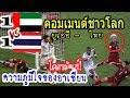 คอมเมนต ชาวโลกหล งไทย1 1ย เออ ในฟ ตบอลเอเช ยนค พ2019 mp3