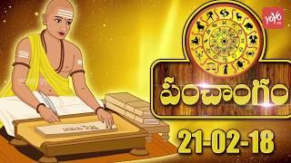 తిథి విశేషాలు.. పంచాంగం 21st February Panchangam Telugu - Tithi - Rahukalam