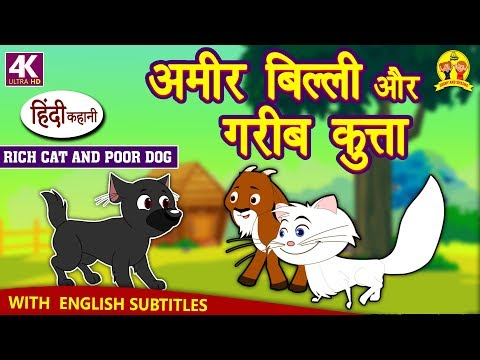 अमीर बिल्ली और गरीब कुत्ता - Hindi Kahaniya | Moral Stories for Kids | Hindi Fairy Tales |Koo Koo TV thumbnail