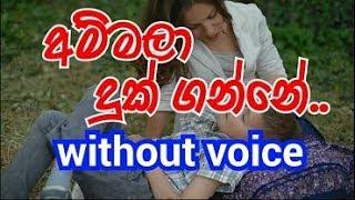 ammala duk ganne Karaoke (without voice) අම්මලා දුක් ගන්නේ