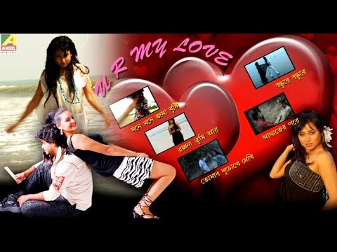 U R My Love I New Bengali Movie I Full Songs I Video Jukebox I Hd video