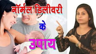Normal Delivery Tips नॉर्मल डिलीवरी के टिप्स - How To Have A Normal Delivery (Baby Health)