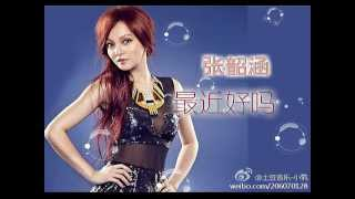 Top Chinese songs 2012 - How are you these days? - Shaohan Zhang张韶涵-最近好吗