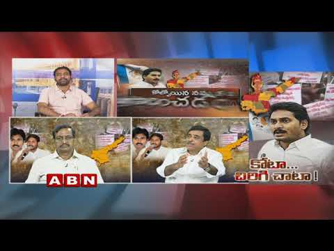 Debate | YS Jagan Takes double U-Turn On Kapu Reservations | TDP | BJP | Janasena | Part 2