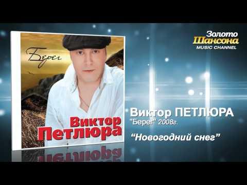 Виктор Петлюра - Виктор Новогодний Снег
