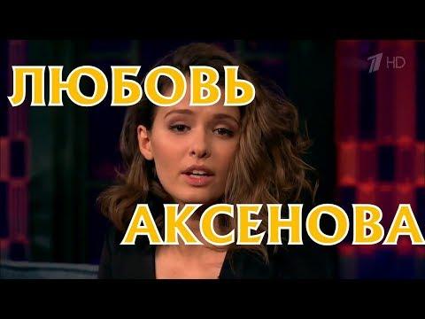 Любовь Аксенова - биография, личная жизнь. Актриса сериала Бывшие