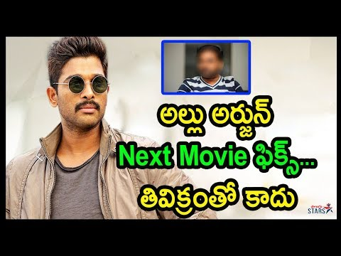 Allu Arjun Next Movie Fix | Allu Arjun Upcoming Movie Updates | Telugu Stars