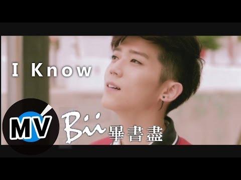 *首播* Bii畢書盡 I know 官方完整版MV 三立偶像劇『真愛黑白配』插曲