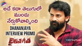 Dhananjaya Exclusive Interview Promo | Bhairava Geetha Telugu Movie | RGV | Telugu FilmNagar