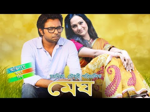 Bangla Natok Megh | Apurbo, Bindu By Chayanika Chowdhury
