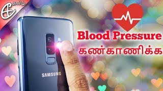 Galaxy S9 Plus vaithu Blood Pressure | Tutorial