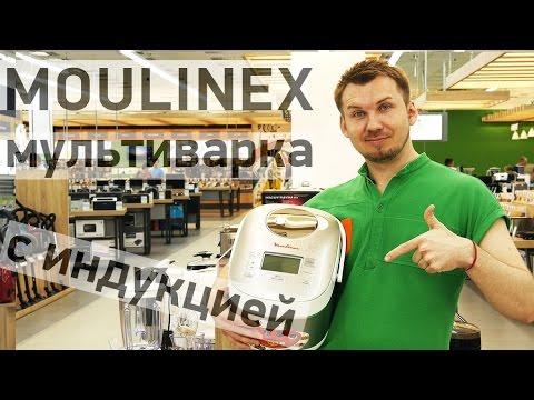 Мультиварка с 3D индукционным нагревом и двумя режимами мультиповар Moulinex MK805E32