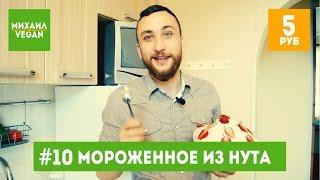 Как приготовить МОРОЖЕНОЕ | Михаил Vegan | простой рецепт мороженого за 5 рублей