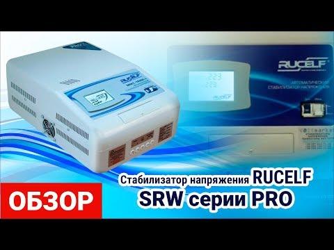 Стабилизатор напряжения RUCELF SRW серии PRO